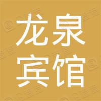 北京龙泉宾馆有限公司