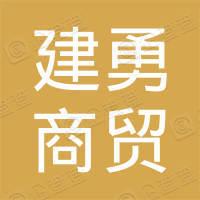 霍邱县建勇商贸有限公司