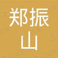 亳州市郑振山建筑劳务有限责任公司