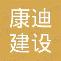 北京康迪建设监理咨询有限公司