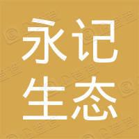 永记生态园度假村(惠州)有限公司