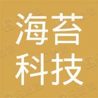 深圳市海苔科技有限公司