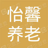 临泉县怡馨养老服务有限公司庙岔镇王盐店社区后袁庄分公司