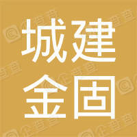 北京城建金固建设集团股份有限公司南通分公司