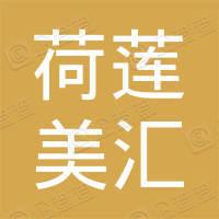 北京荷莲美汇国际生物科技集团有限公司