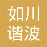 浙江如川谐波传动科技有限公司