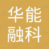 华能融科(海宁)股权投资合伙企业(有限合伙)