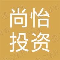 长沙尚怡投资有限公司