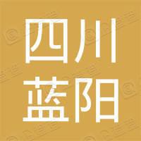 四川蓝阳新农村建设有限公司