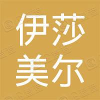 北京伊莎美尔科技有限公司