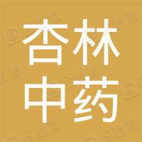 高青县木李镇杏林中药橱柜厂
