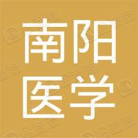 南阳医学高等专科学校生活服务中心