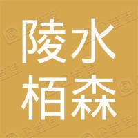 海南陵水栢森实业有限公司