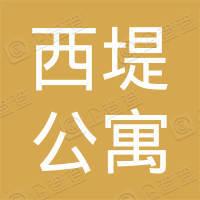 深圳市西堤公寓管理有限公司