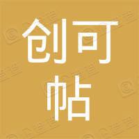 广州创可帖设计有限公司