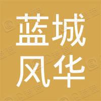 蓝城风华实业(深圳)有限公司