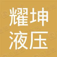 江阴市液压油管有限公司