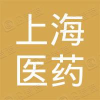 上海医药物资供销有限公司