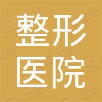 杭州整形医院有限公司