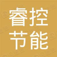 睿控节能技术服务(深圳)有限公司