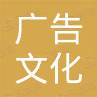 青岛广告文化产业园开发有限公司