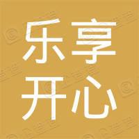 北京乐享开心游乐园有限公司