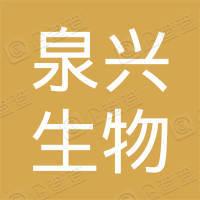 枣庄泉兴生物能源技术开发有限公司