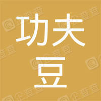 深圳功夫豆信息科技有限公司
