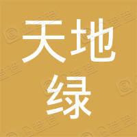 重慶天地綠農業商貿股份有限公司