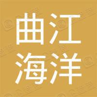 西安曲江海洋世界有限公司