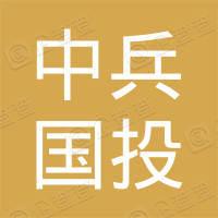 中兵国投基金管理(天津)有限公司