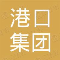 泰兴市港口集团有限公司