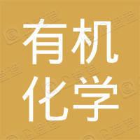 吉林省洮南市有机化学工业(集团)有限公司大连金州分公司