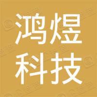 浙江鸿煜科技股份有限公司