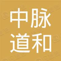 桂林中脉道和国际酒店有限公司