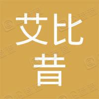 丹东市振兴区艾比昔仪器仪表厂