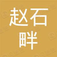 陕西能源赵石畔煤电有限公司