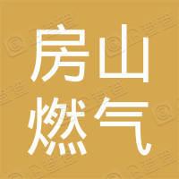 北京房山燃气开发集团有限公司