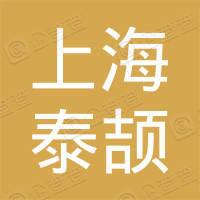 上海泰颉资产管理有限公司