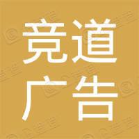 上海竞道广告有限公司