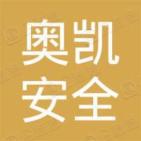 宁波奥凯安全科技有限公司