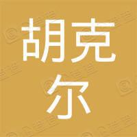 杭州胡克尔贸易有限公司