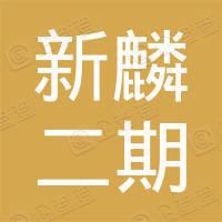 苏州新麟二期创业投资企业(有限合伙)