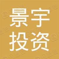 青岛景宇投资集团有限公司