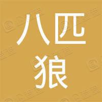 台州八匹狼贸易有限公司