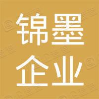 锦墨(宁波)广告有限公司