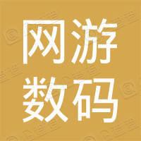 广州网游数码科技有限公司
