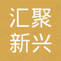 深圳市汇聚新兴产业有限公司