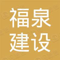 西藏福泉建设有限公司