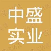 山东中盛实业集团有限公司